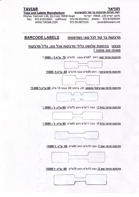barcod labels1_1